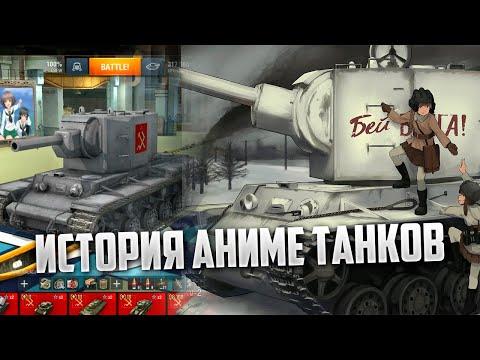 Girls Und Panzer в WoT Blitz / 2D девушки и танки периода 2 Мировой Обзор GuP