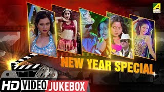 New Year Special Nonstop Bengali Hit Songs jukebox Happy New Year 2019