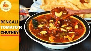 Bengali Sweet Tomato Chutney | Traditional Tomato