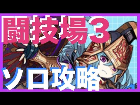 【パズドラ】極限の闘技場(双極の女神3)【闇アテナ】闘技場3 ...