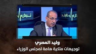 وليد المصري - توجيهات ملكية هامة لمجلس الوزراء