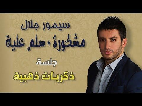 سيمور جلال -  مشكورة + سلم علية  - البوم ( ذكريات ذهبية ) جلسة | 2018