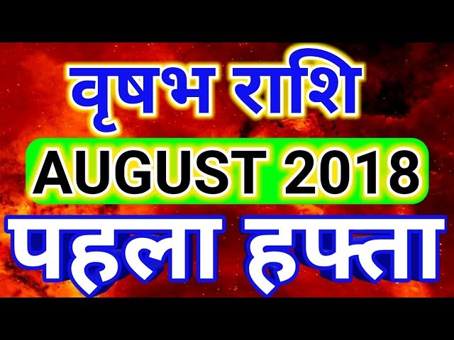 Vrishabh rashi August 2018 - Saptahik Rashifal/???? ???? ????? 2018 - ???? ?????