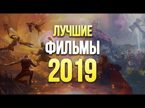Лучшие новые фильмы 2019 I Alex Qwerty