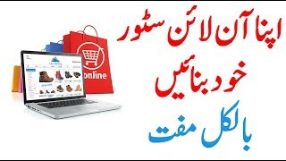How to make online store at Facebook (Complete Tutorial in Urdu / Hindi)