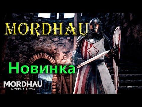 Новинка! - Mordhau