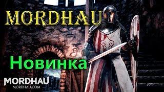 Новинка! - Mordhau - первый стрим обзор сражений на мечах