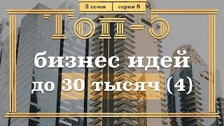ТОП-5 Бизнес-ИДЕЙ с вложениями ДО 30 тысяч рублей. Часть 4