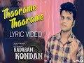 Thaarame Thaarame Lyric Video Song Kadaram Kondan Sid Sriram Ghibran Smule VinuRavichandr