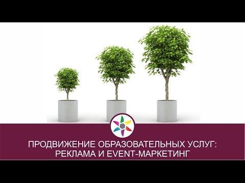Продвижение образовательных услуг: реклама и event-маркетинг