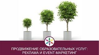 Продвижение образовательных услуг: реклама и event-маркетинг(, 2016-07-25T08:18:28.000Z)