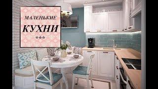 Маленькая кухня.Идеи дизайна.Дизайн кухни.