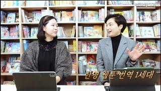 한영 웹툰 번역 이야기| 웹툰 번역 1세대를 만나다