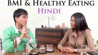 Body Mass Index, Weight Loss & Healthy Eating - Hindi