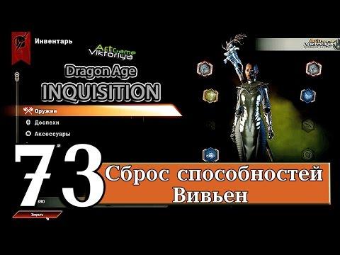 DragonAge Inquisition  Сброс способностей Вивьен / Поиск реликвий на Штормовом Берегу  эпизод  73