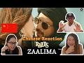 Chinese React to Zaalima | Raees |Grini & Jamila   ردت فعل الصينيين لاغنية ظالمة/ ريسس