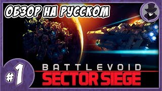 bATTLEVOID SECTOR SIEGE #1  ТОП RTS В КОСМОСЕ  ОБЗОР