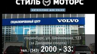 Volvo специализированный центр, автосервис для Volvo(, 2015-05-25T15:42:06.000Z)