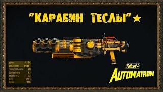 Fallout 4 Automatron - Уникальное оружие Карабин Теслы