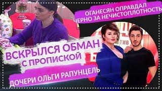 ДОМ 2 НОВОСТИ раньше эфира! (11.03.2019) 11 марта 2019 эфир