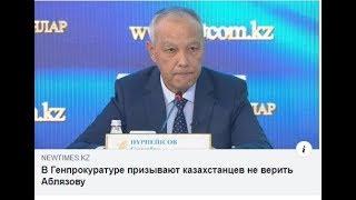 В Генпрокуратуре призывают казахстанцев не верить Аблязову