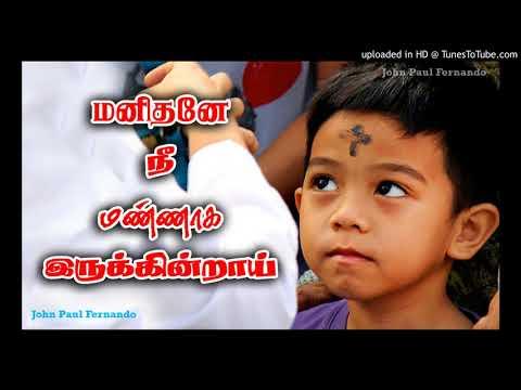 LENT-Manithane Nee Mannaga_Irukinrai -Ash Wednesday Song