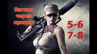 Взгляд через прицел 5 6 7 8 серия - КРУТОЙ криминальный сериал детективный боевик