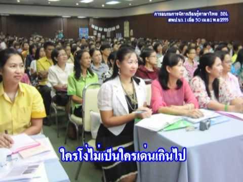 BBL ภาษาไทย โดย อ.พรพิไล เลิศวิชา.mpg
