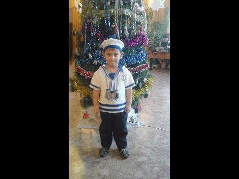 Новогодний костюм моряка для мальчика.