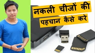 How to check Fake or Real Memory Card | Pendrive | Hard disk nakli chizo ki pehchan kaise kare