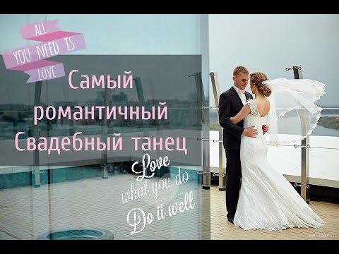 Самый романтичный свадебный танец David Bisbal