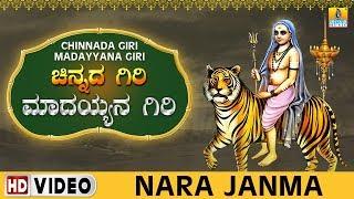 Nara Janma - Chinnada Giri Madayyana Giri | Sri Male Mahadeshwara Kannada Video Songs