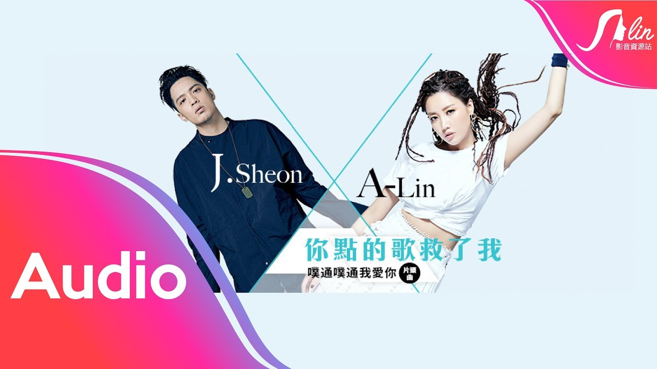 A-Lin feat. J.Sheon《你點的歌救了我 The Song You Picked Saves Me》Unofficial Audio - 電視劇『噗通噗通我愛你』片頭曲