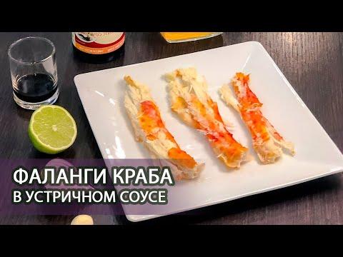 Рецепт - фаланги краба в устричном соусе