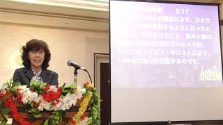 Living The DreamVol13~神の国の変革・松澤富貴子牧師・ワードオブライフ横浜