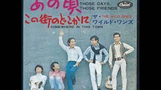 ザ・ワイルド・ワンズThe Wild Ones/⑪あの頃 (1969年10月10日発売) ...