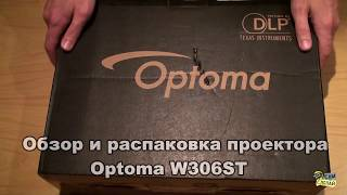 Projector Optoma W306ST Review   Обзор проектора Оптома W305ST