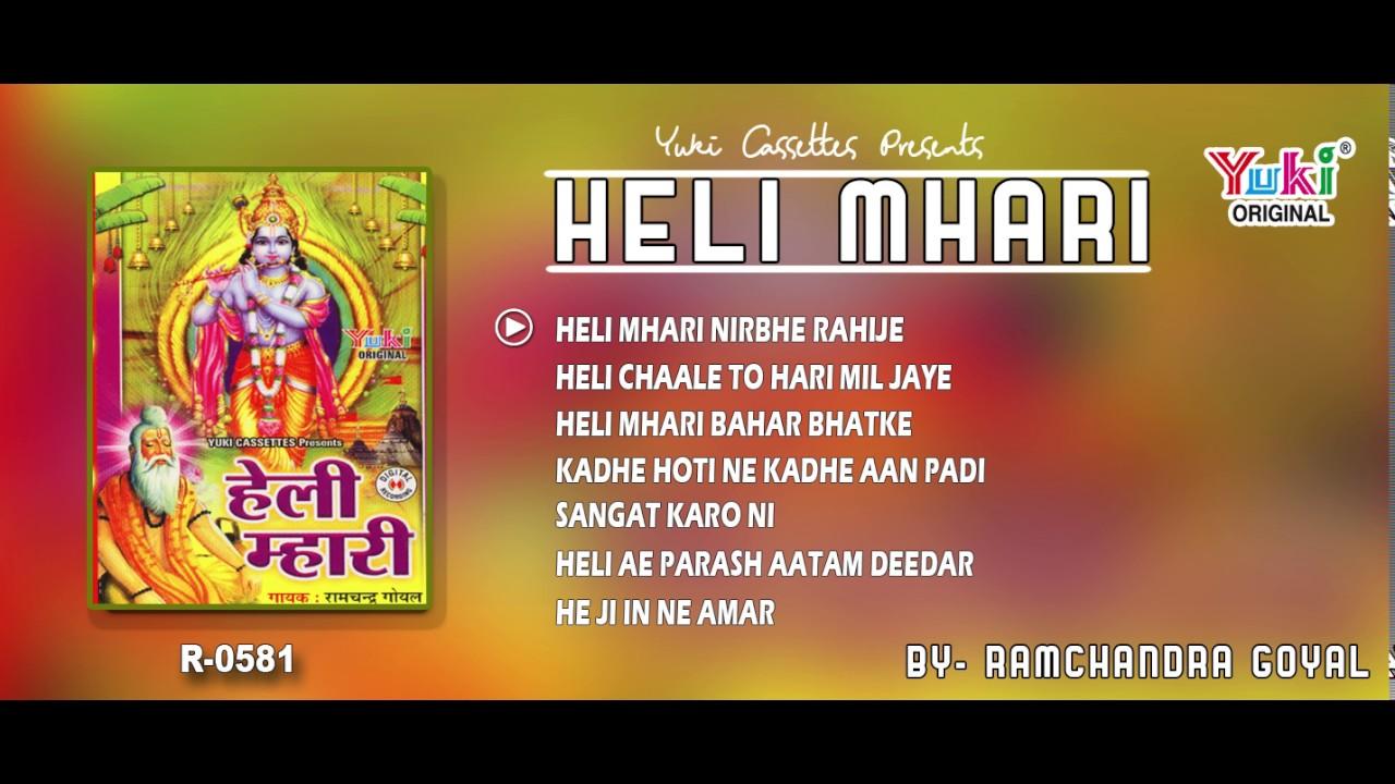 104d324ce75 हेली भजन | हेली म्हारी | राजस्थानी | Heli Mhari | Nirguni Bhajan | by  Ramchandra Goyal