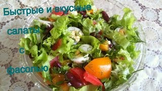 Быстрые и вкусные салаты с фасолью