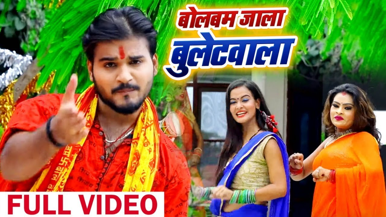 HD VIDEO - Arvind Akela Kallu - बोलबम जाला बुलेटवाला Bolbam Jaala  Bulletwala - Bhojpuri Bolbam Song