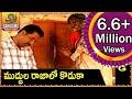 Muddula Rajalo koduka  || Telangana Folk Songs ||  Pailam