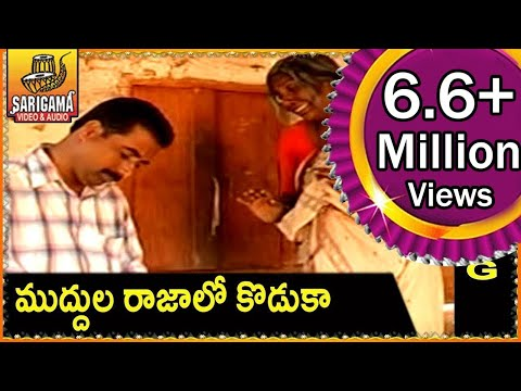 Muddula Rajalo koduka|| Telangana Folk Songs ||Pailam