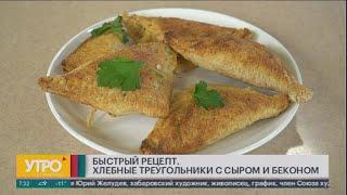 Быстрый рецепт Хлебные треугольники с сыром и беконом Утро с Губернией 07 12 2020 GuberniaTV