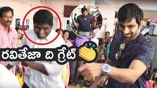 Ravi Teja Dance With Visually Challenged Kids   Super   TFPC