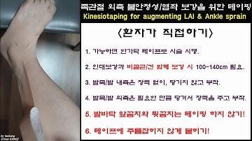 216.(환자용.족관절 테이핑 1~2) 2 외측측부인대/비골근 보강: 환자가 하기. Self-kinesiotap for LAI. Kang