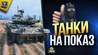 WoT Танки на Показ (Юша в World of Tanks)