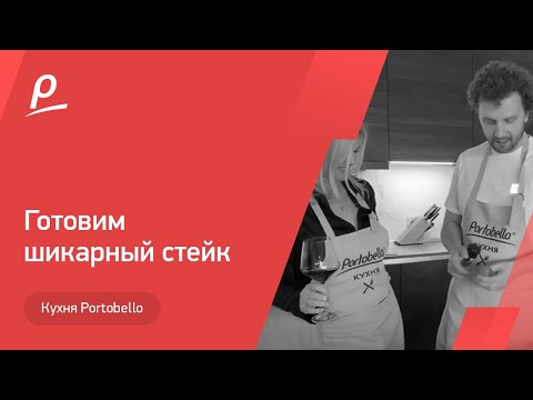 Готовим стейк с Василием Кашпором в Portobello-Кухня!