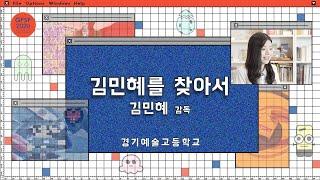 GFSF2020 김민혜 감독 GV 코멘터리
