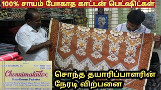 100% Cotton Bedsheets | Wholesale Market in Erode | Idhu Namma Aalu