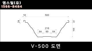 엠스틸 V 500 성형강판 소개